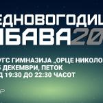prednovogodisna-2015-banner