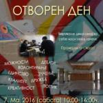 Отворен-Ден-2016